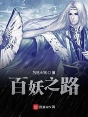 百妖之路全文免费阅读