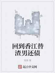 回到香江替渣男还债小说阅读