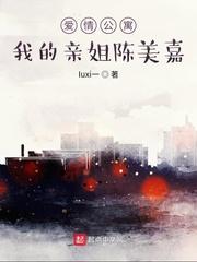 爱情公寓我的亲姐陈美嘉全文免费阅读