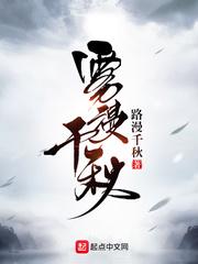 雾漫千秋全文免费阅读