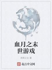 血月之末世游戏全文免费阅读