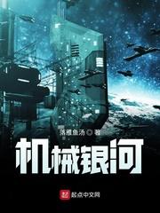 机械银河全文免费阅读