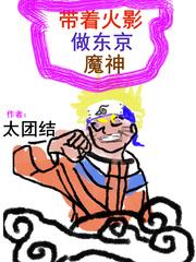 带着忍术做东京魔神全文免费阅读