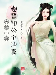大唐开局娶晋阳公主全文免费阅读