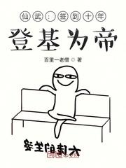仙武:签到十年,登基为帝全文免费阅读