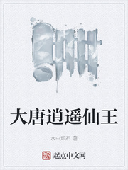 大唐逍遥仙王全文免费阅读