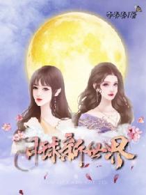 月球新世界全文免费阅读