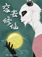 妖皇从熊猫开始全文免费阅读