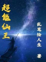 超能仙王全文免费阅读