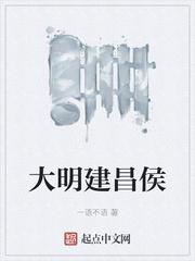 大明建昌侯全文免费阅读