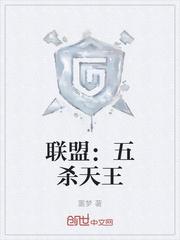 联盟:五杀天王全文免费阅读