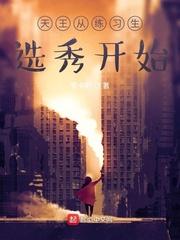 天王从练习生选秀开始全文免费阅读