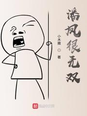 潘凤很无双全文免费阅读