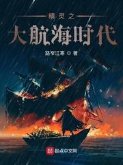 精灵之大航海时代全文免费阅读