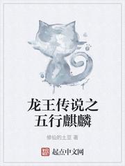 龙王传说之五行麒麟全文免费阅读