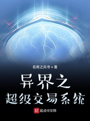 异界之超级交易系统全文免费阅读