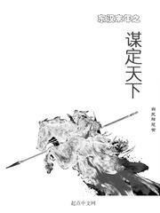东汉末年之谋定天下全文免费阅读