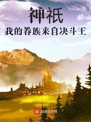 神祇:我的眷族来自游戏王全文免费阅读