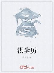 洪尘历全文免费阅读