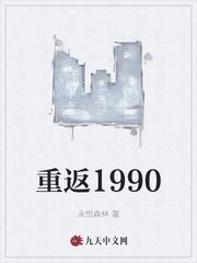 重返1990全文免费阅读
