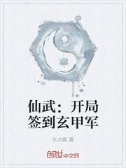 仙武:开局签到玄甲军全文免费阅读