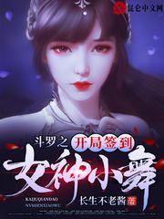 斗罗之开局签到女神小舞全文免费阅读