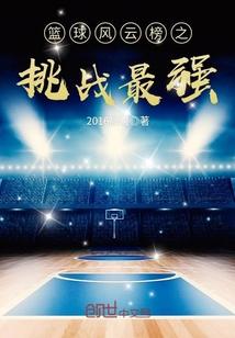 篮球风云榜之挑战最强全文免费阅读