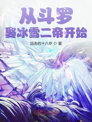 从斗罗娶冰雪女帝开始全文免费阅读