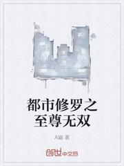 都市修罗之至尊无双全文免费阅读