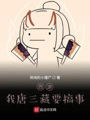 西游:我唐三藏要搞事全文免费阅读