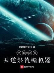 全球降临:天道洪荒模拟器全文免费阅读