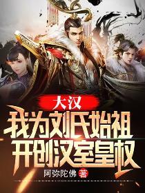 大汉:我为刘氏始祖,开创汉室皇权